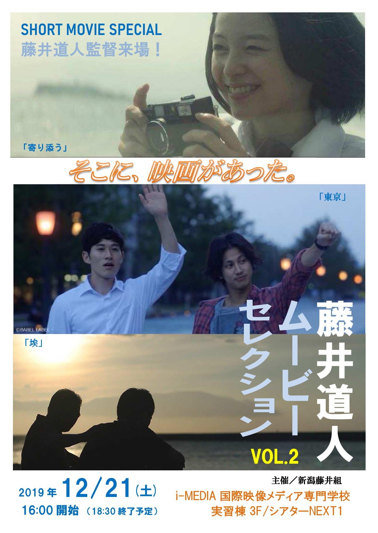 藤井道人ムービーセレクション Vol.2   SHORT MOVIE SPECIAL!