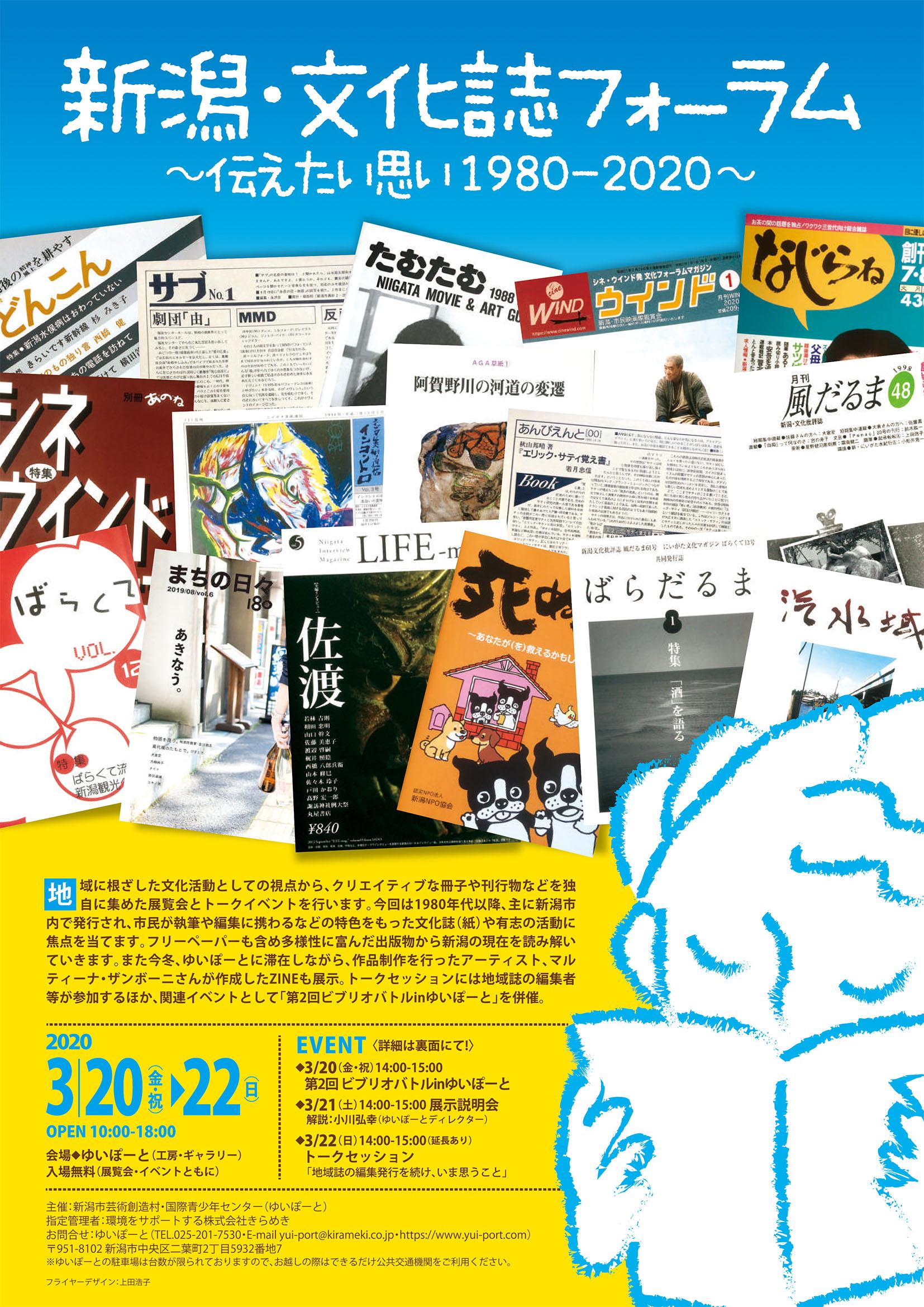 【新潟・文化誌フォーラム】月刊ウインドが展示されます