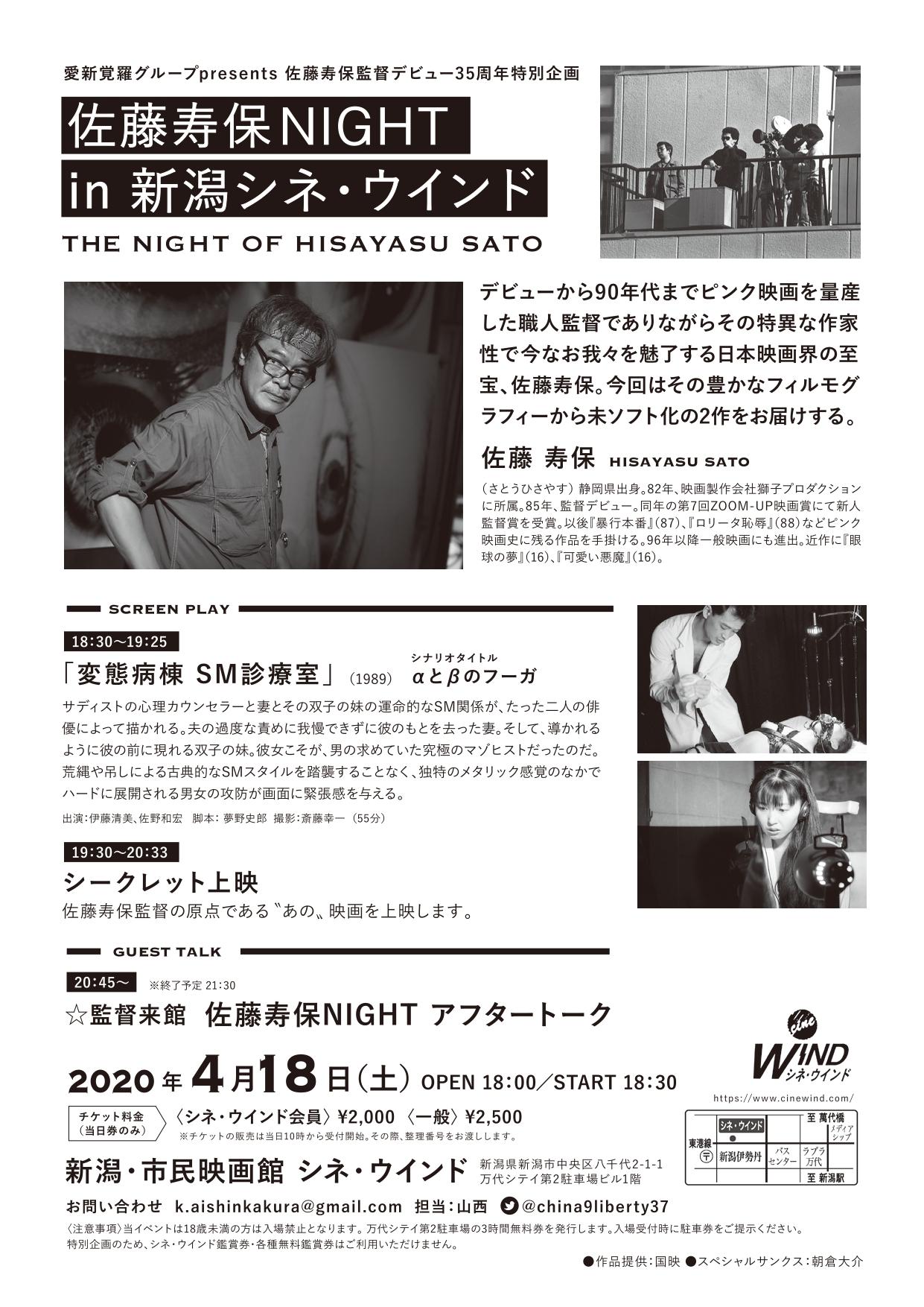 【延期】佐藤寿保NIGHT in 新潟シネ・ウインド