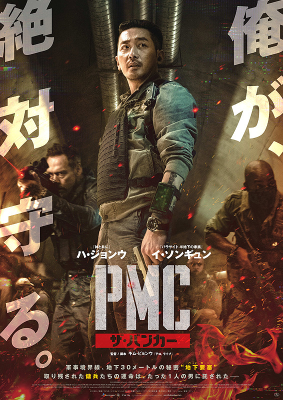 2020年韓国映画連続上映  第2弾「PMC:ザ・バンカー」
