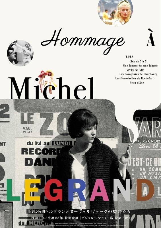 ミシェル・ルグランとヌーヴェルヴァーグの監督たち シェルブールの雨傘