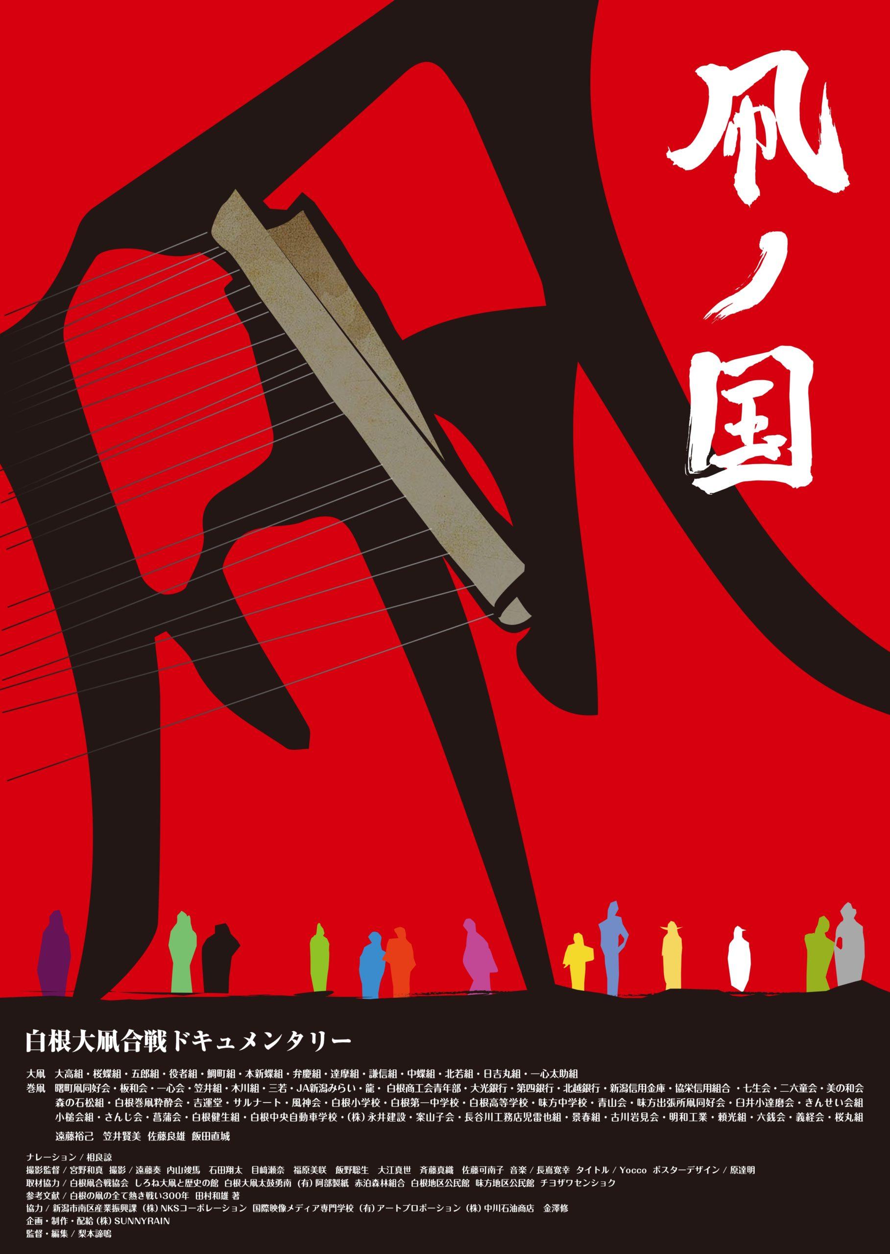 11/14公開「凧ノ国」特別料金のご案内