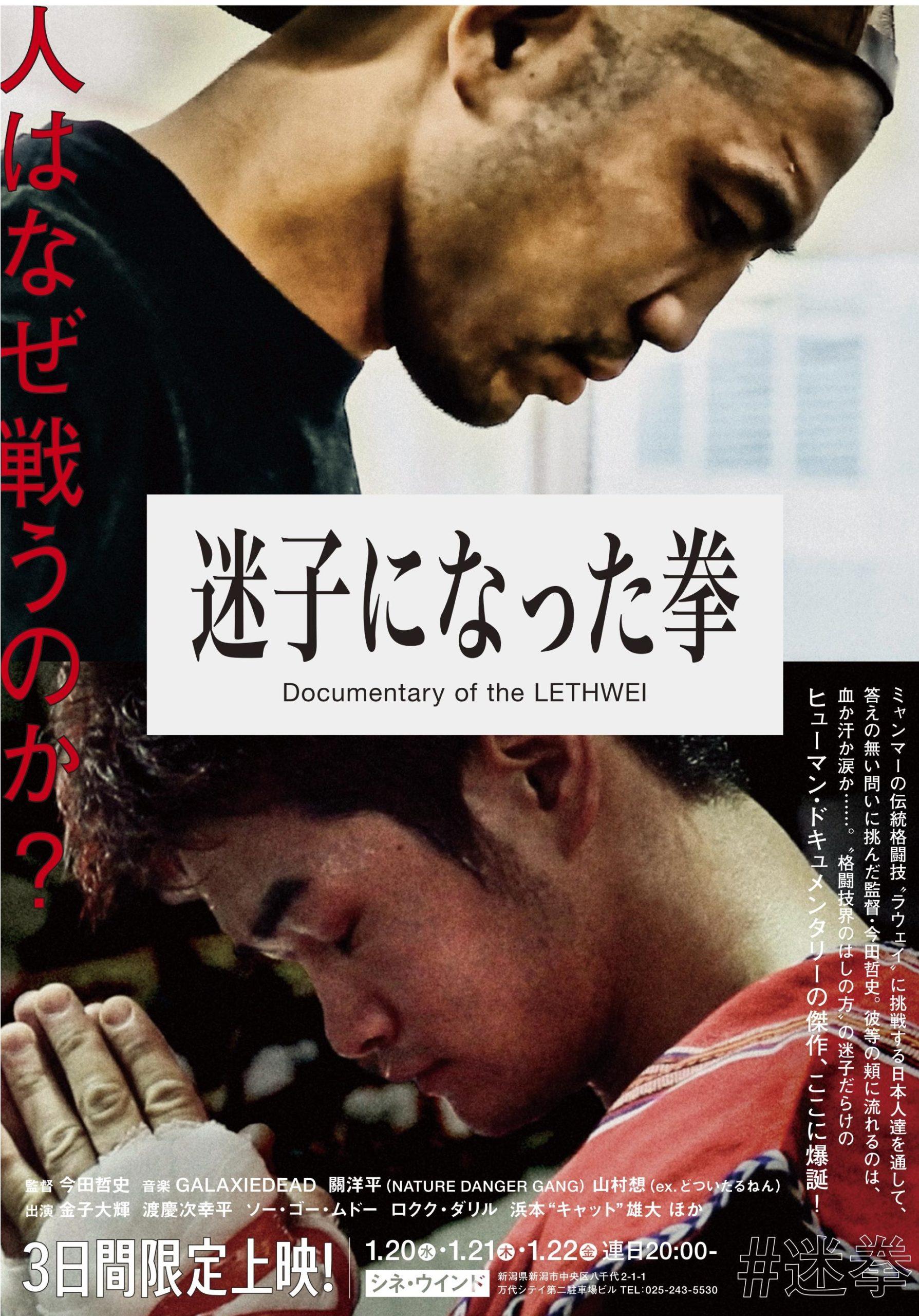 『迷子になった拳』特別先行上映決定!
