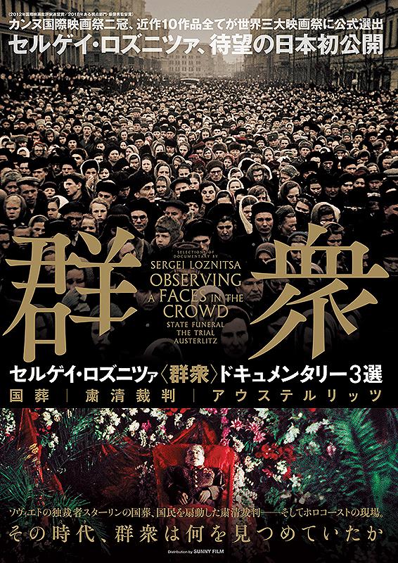 国葬【セルゲイ・ロズニツァ〈群衆〉ドキュメンタリー3選】