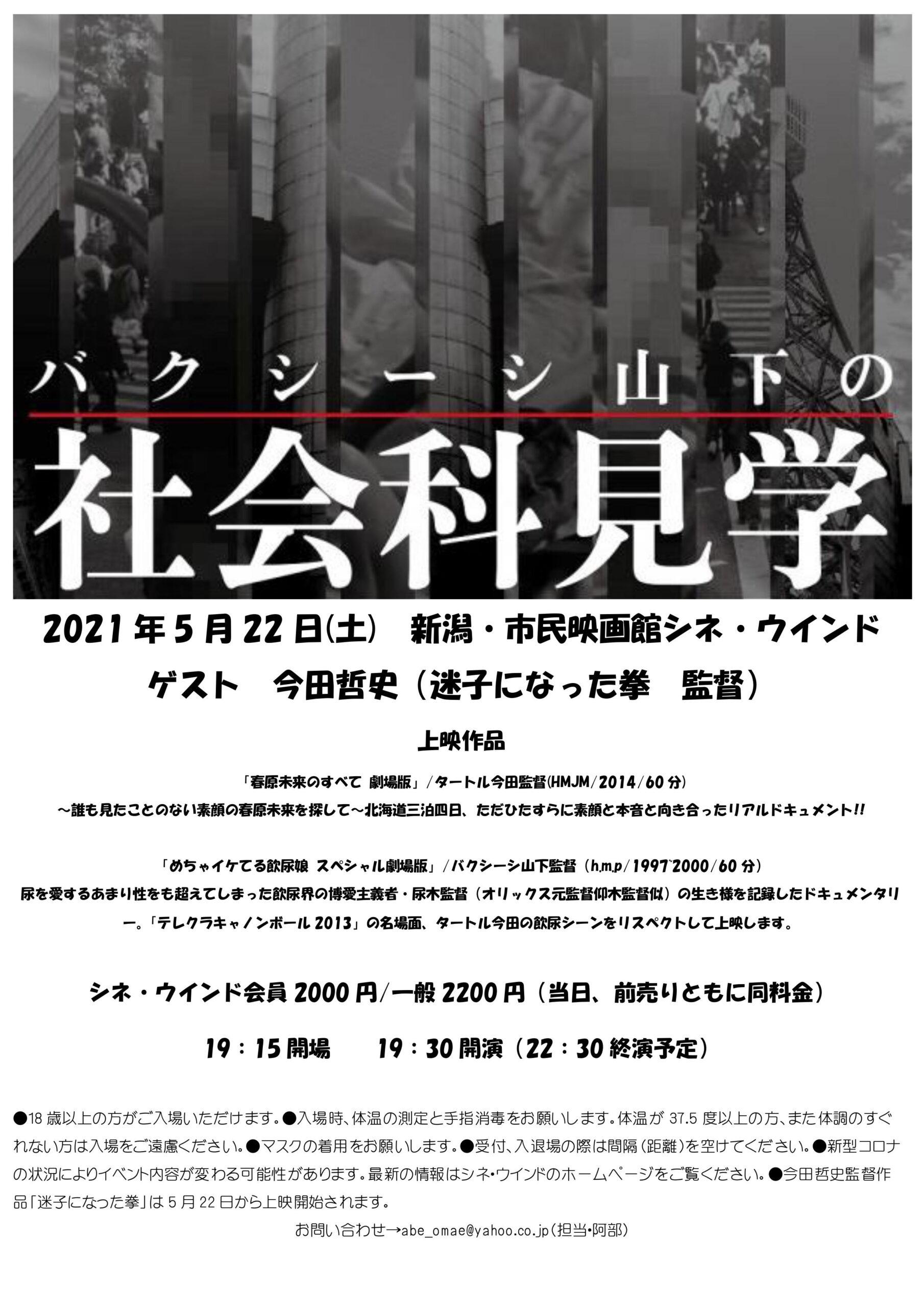 【貸館】バクシーシ山下の社会科見学11