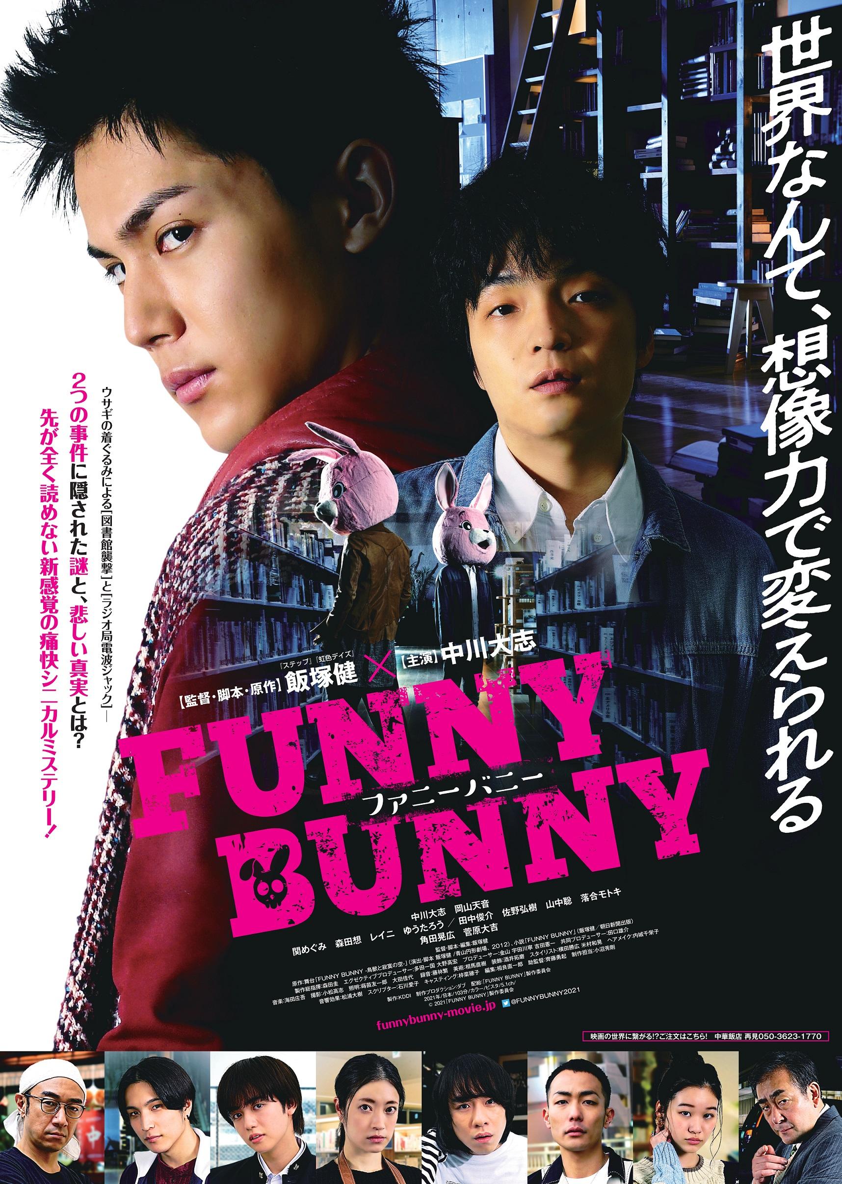 おすすめ作品「FUNNY BUNNY」