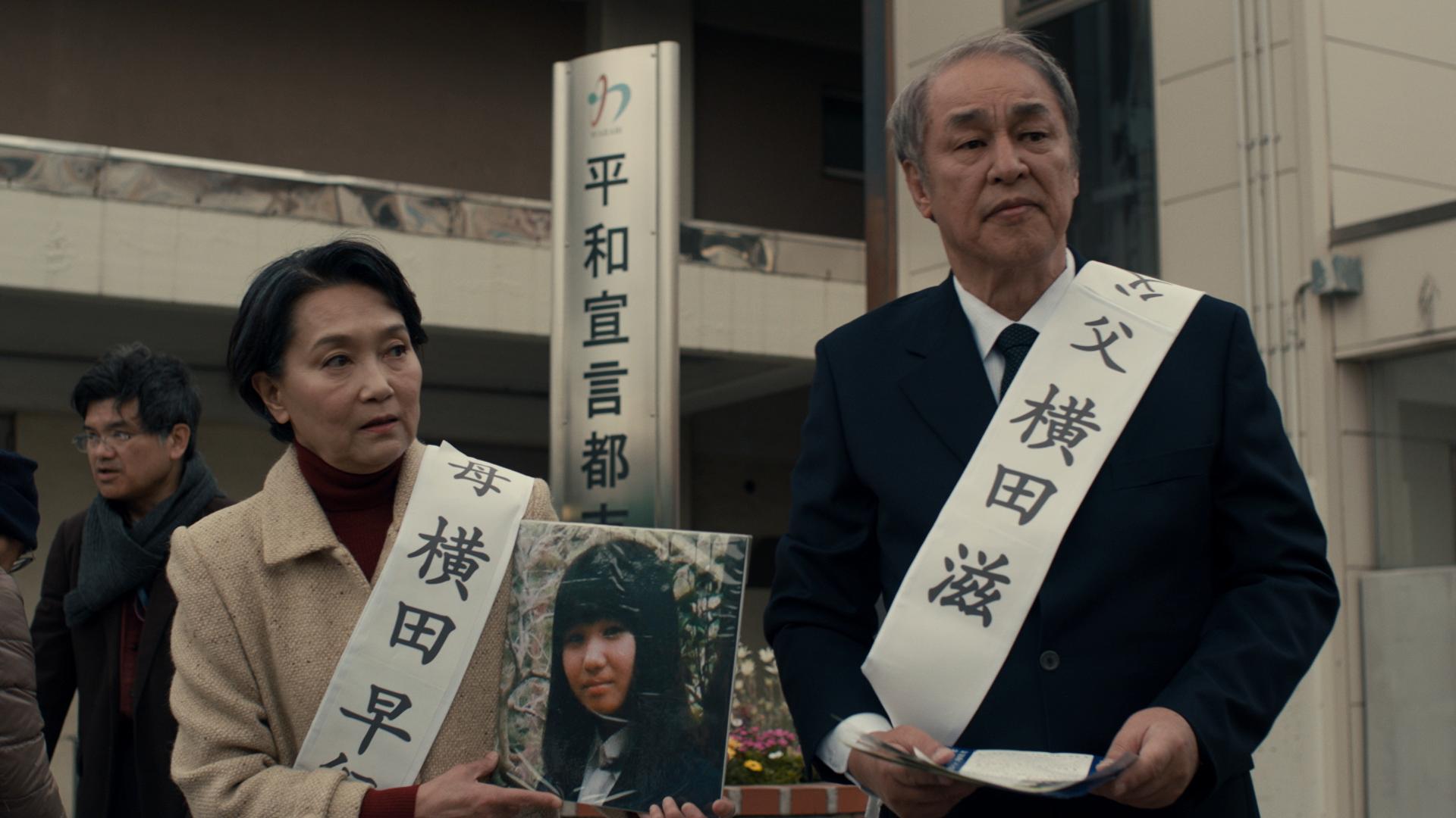 『めぐみへの誓い』5/15(土)初日上映について