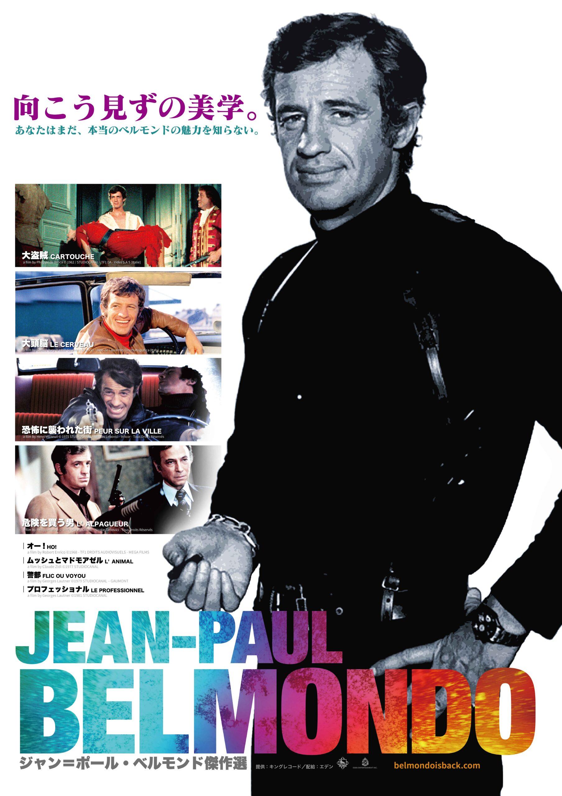 《ジャン=ポール・ベルモンド傑作選》入場料金のご案内