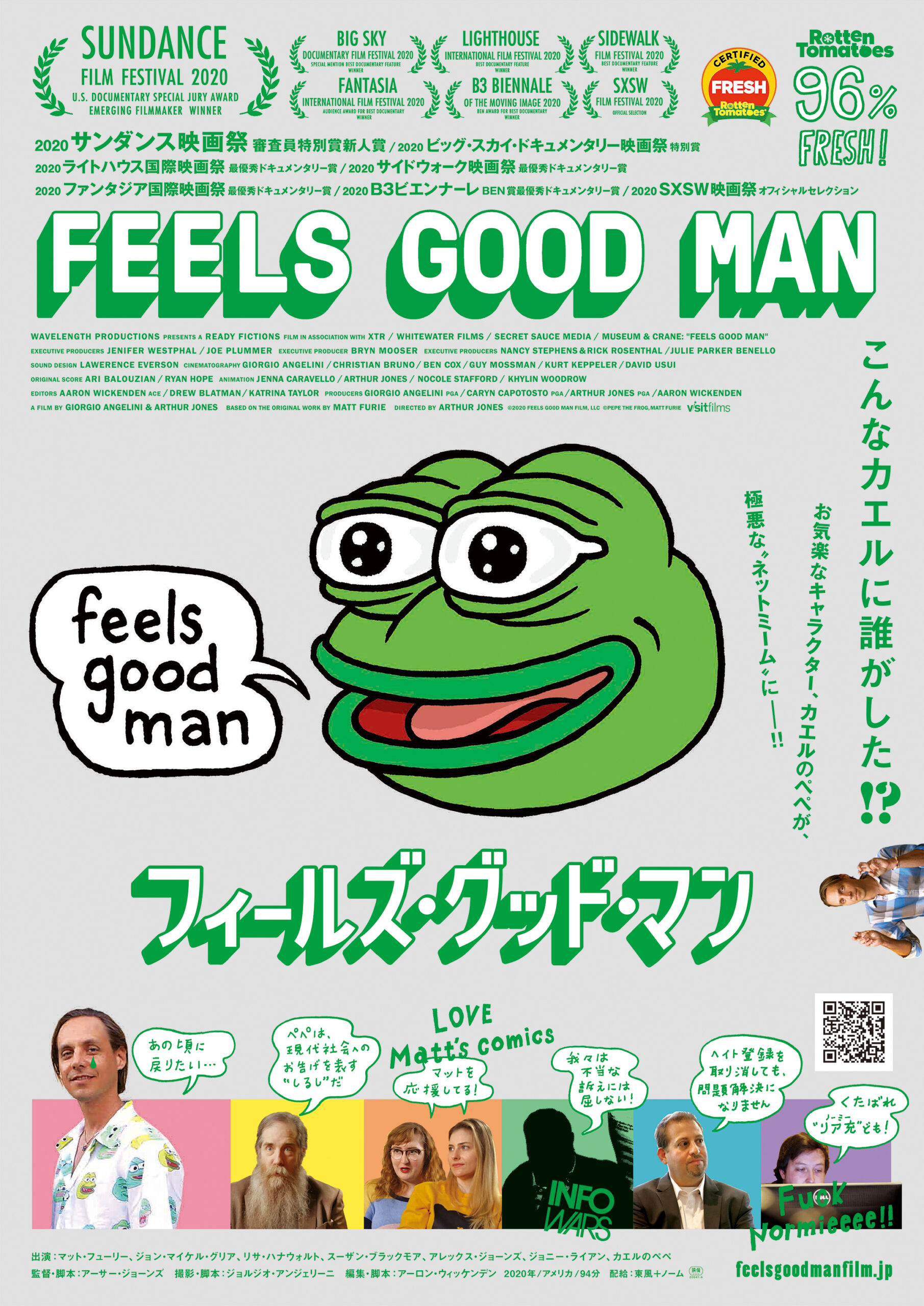 フィールズ・グッド・マン