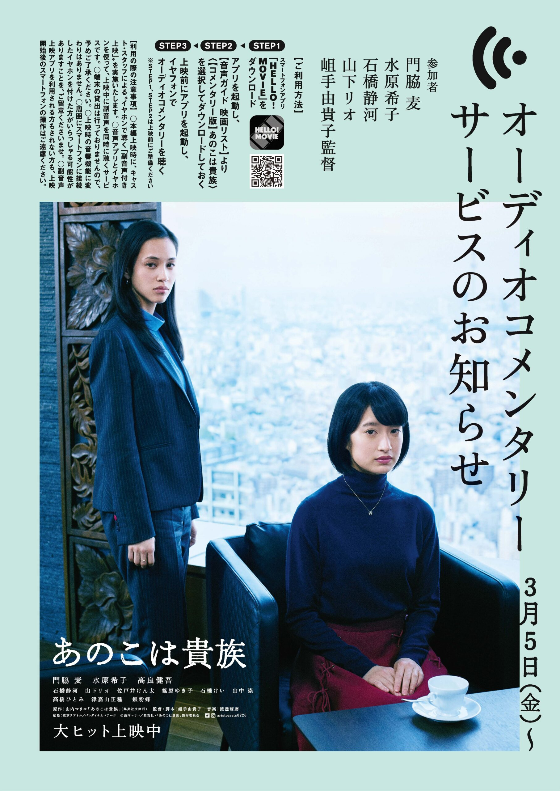 『あのこは貴族』は ≪UDCast≫ による日本語副音声に対応しています