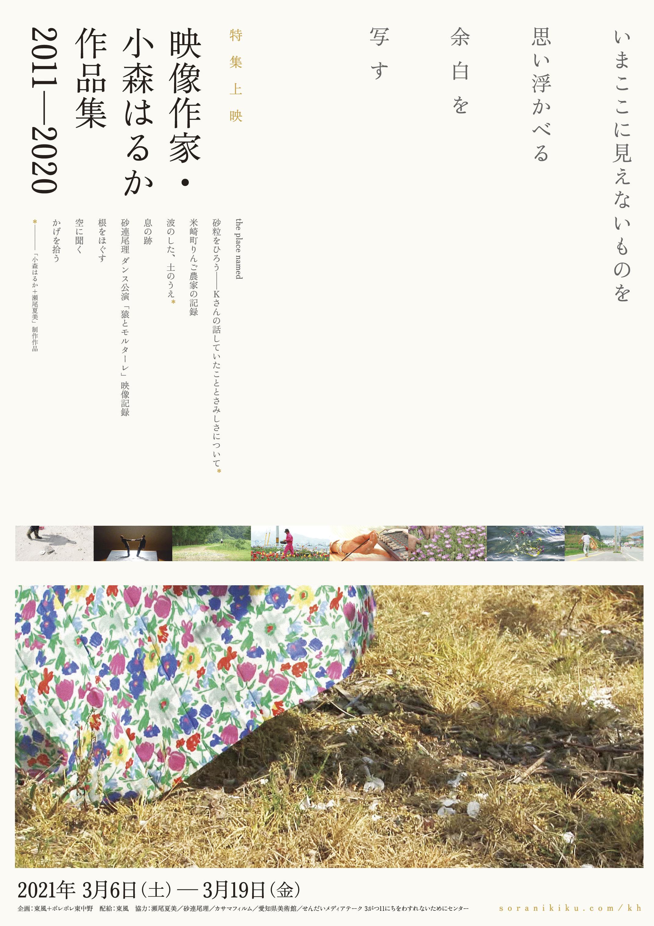 猿とモルターレ【映像作家・小森はるか作品集+「二重のまち/交代地のうたを編む」】