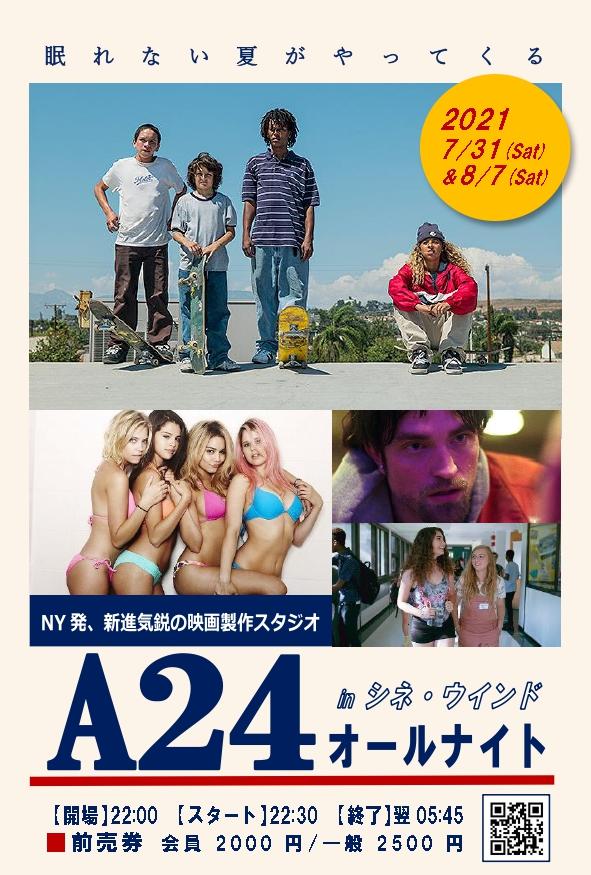 A24オールナイト in シネ・ウインド
