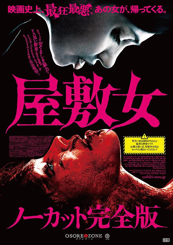 屋敷女【シネ・ウインド恐怖映画祭2021】