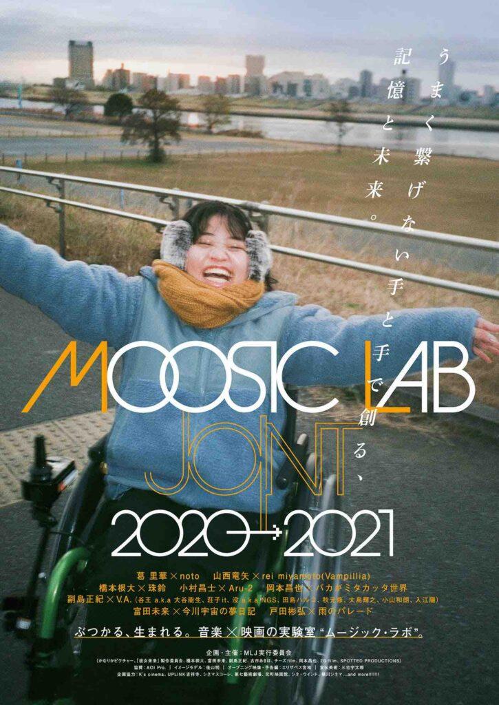 【MOOSIC LAB[JOINT]2020-2021】新潟編・招待作品