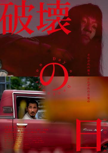 『狼煙が呼ぶ』『破壊の日』『全員切腹』3本立て上映